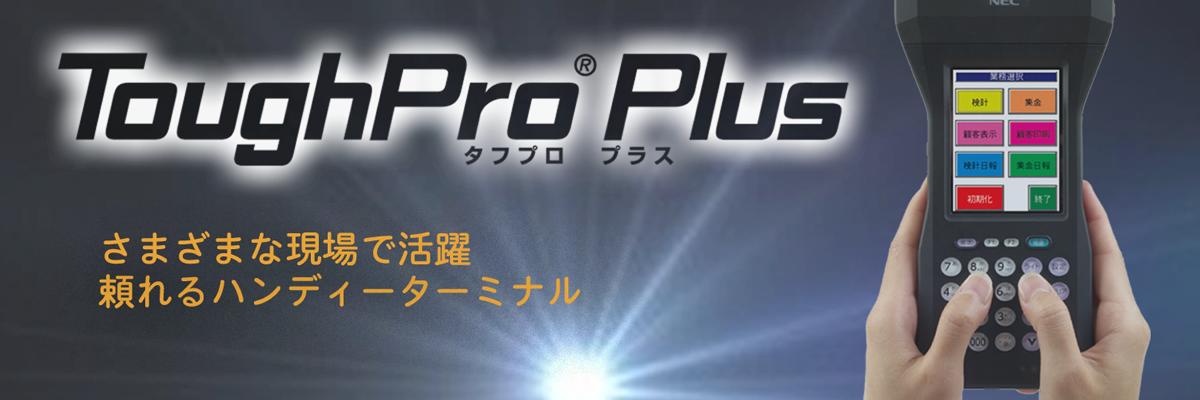 ToughPro Plus(タフプロ プラス) ドキュメント